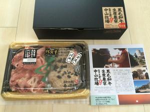 「Premium GENKAI」で「上場亭お肉加工品セット」が届きました