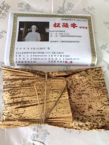 特産 松阪牛(すき焼き用)