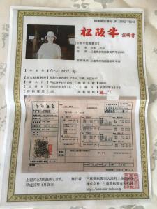 松阪牛証明書(個体識別番号付)
