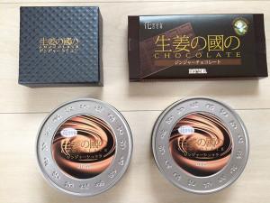 生姜チョコレートが高知県いの町から届きました