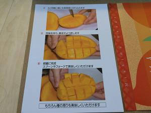 マンゴーの切り方の写真付きの説明書