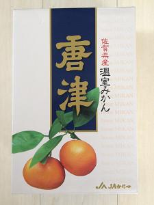 「Premium GENKAI」で届いたみかん「唐津」