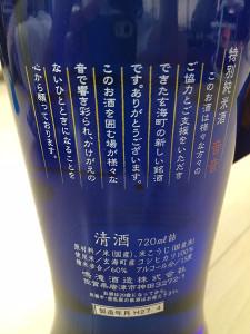 「Premium GENKAI」で届いた玄海町の地酒「音音(ねおん)」
